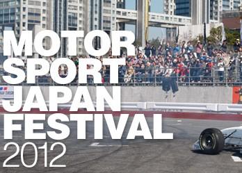 10/20~21 モータースポーツジャパンに参加します!!(追記あり)